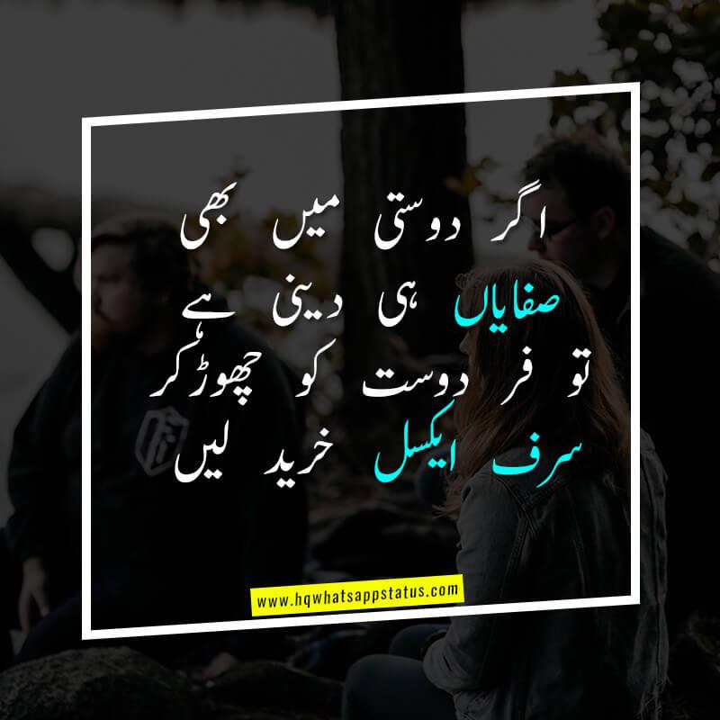 Quotes on friendship in urdu