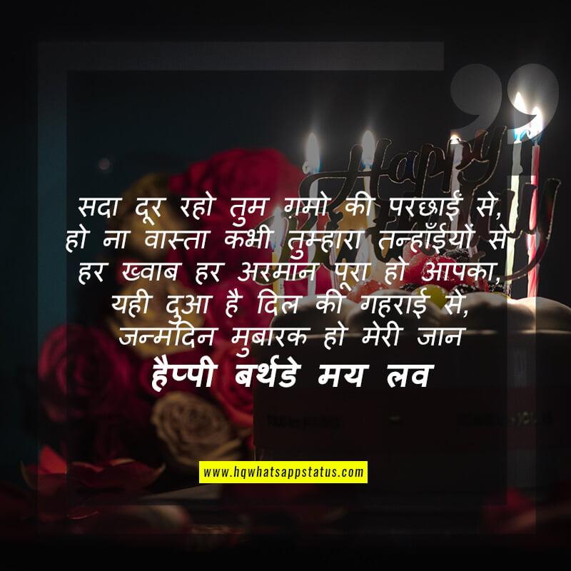 Romantic birthday wishes for girlfriend in hindi