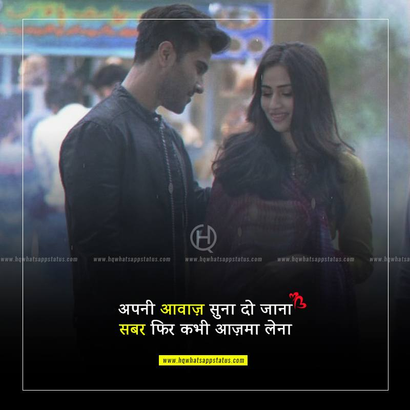 romantic love status for facebook in hindi