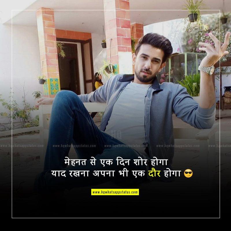 royal attitude status in hindi text