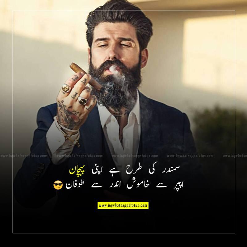 royal attitude status in urdu