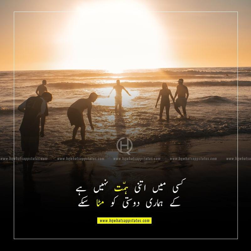 sad friendship poetry in urdu wallpapers