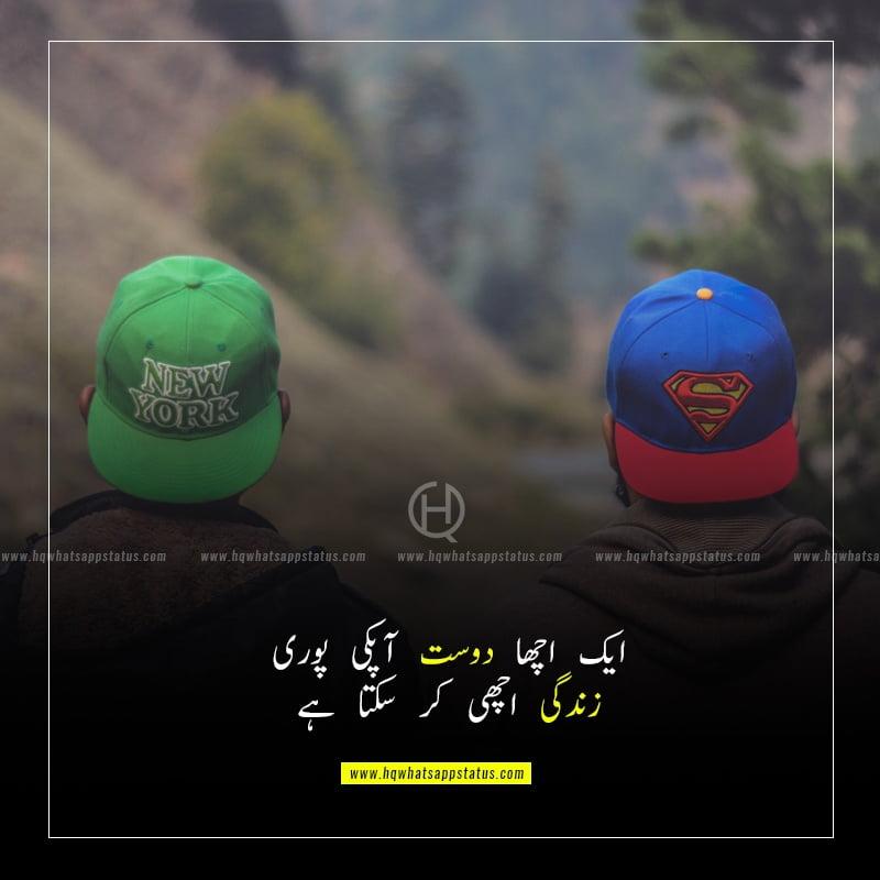 sad friendship quotes in urdu