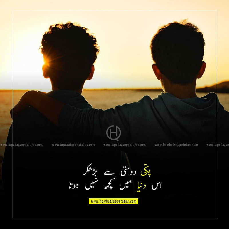 sad quotes in urdu about friendship