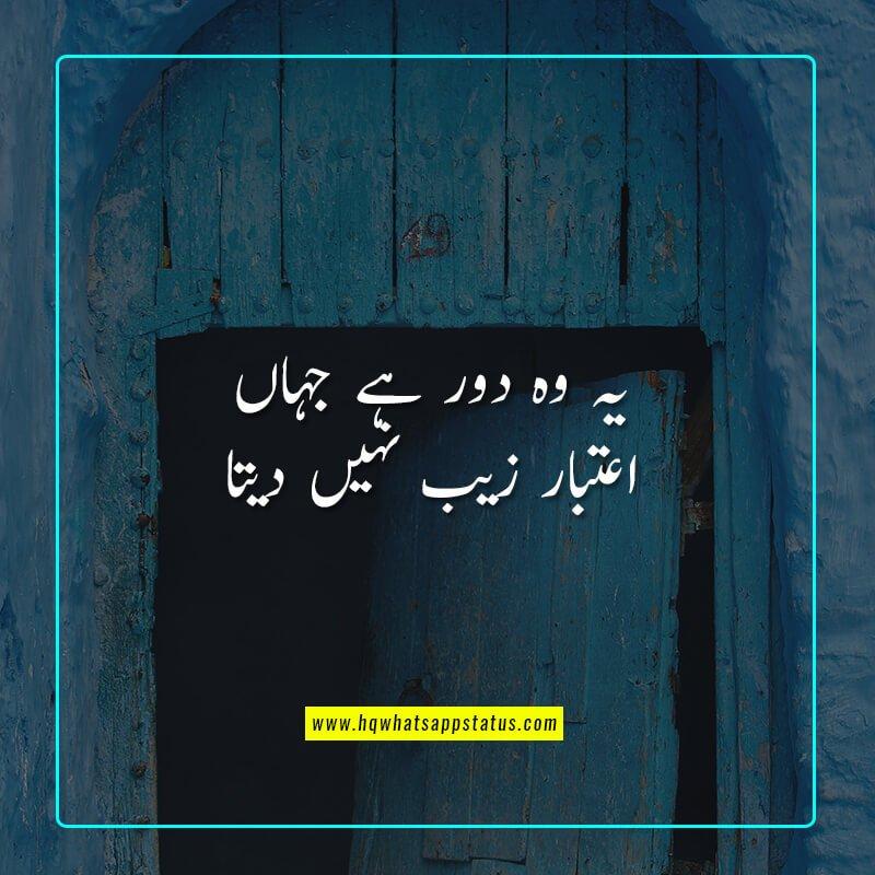 Sad status for whatsapp in urdu