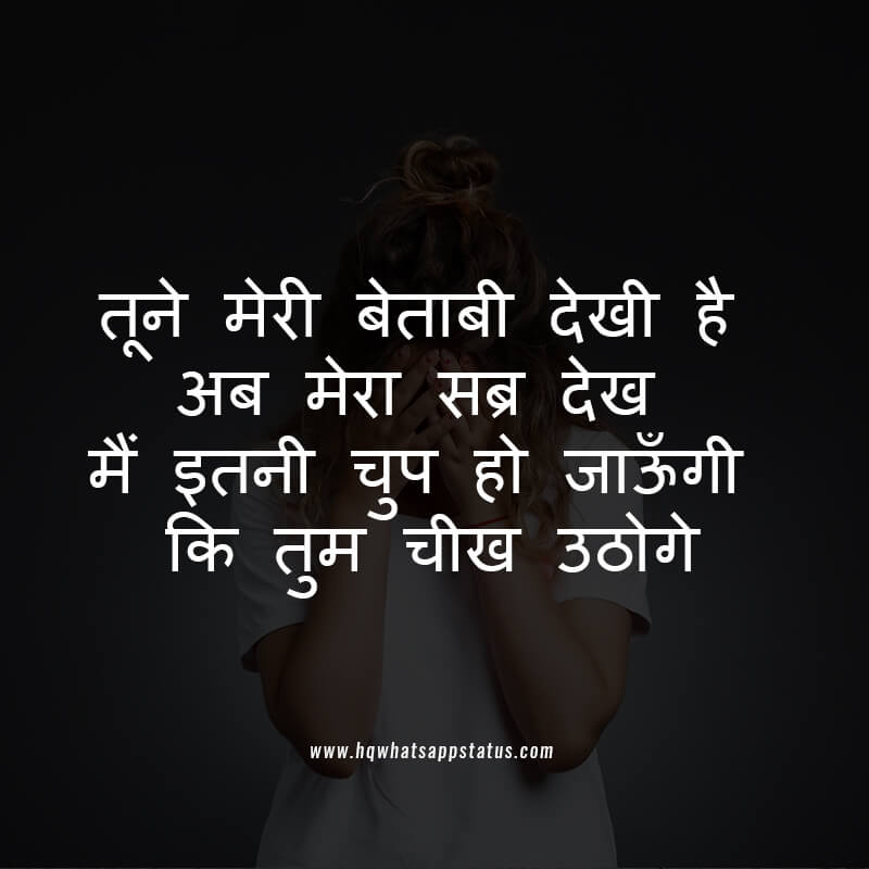 sad-status-in-hindi-for-whatsapp