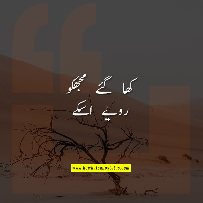 Sad status in urdu