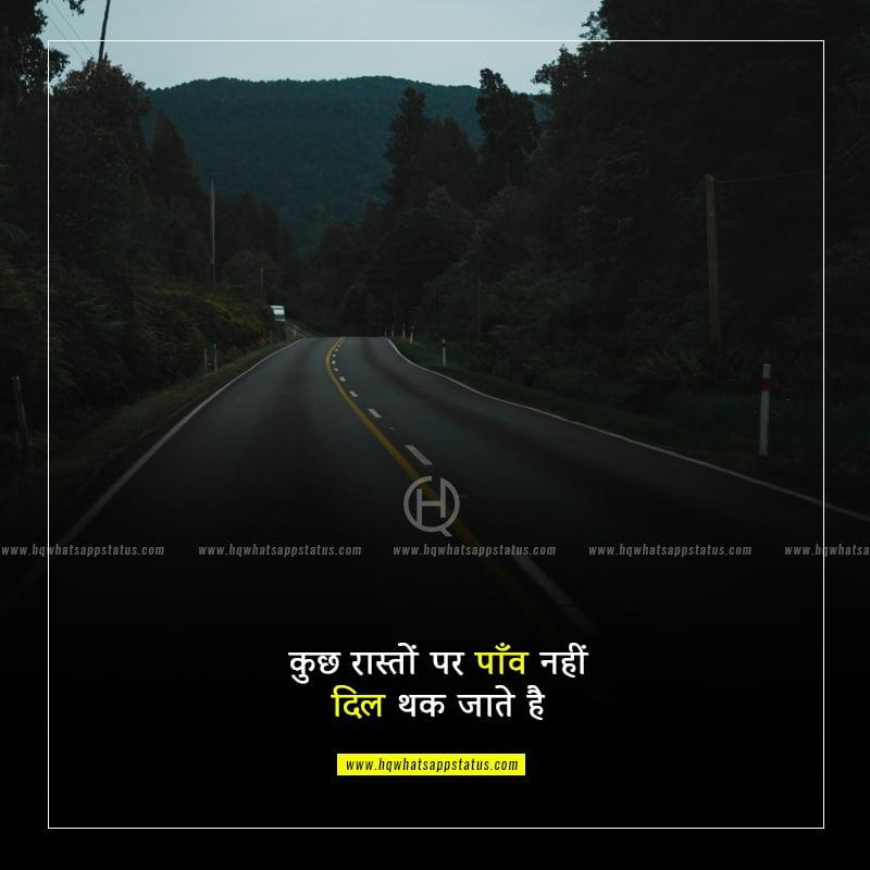sad whatsapp status in hindi one line