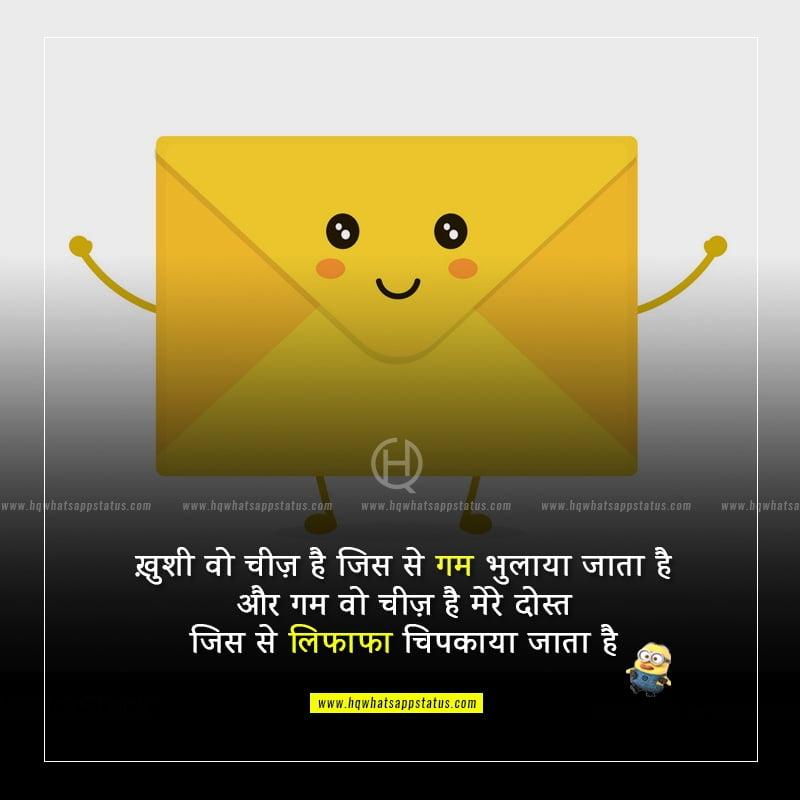 status for whatsapp funny in hindi