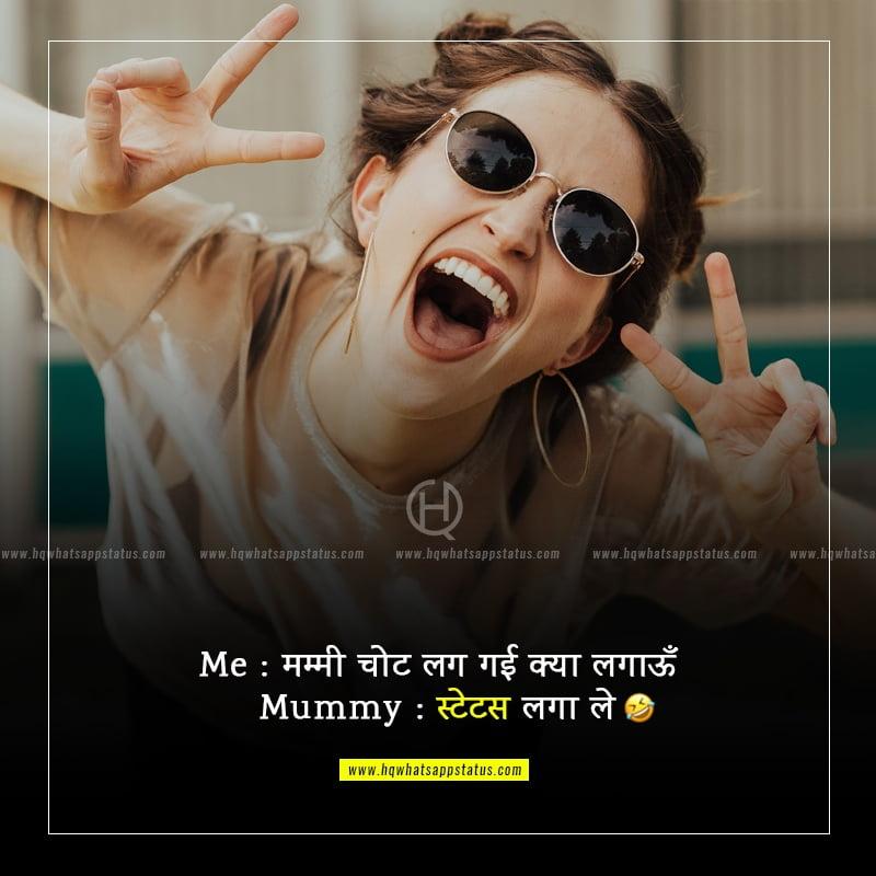 status for whatsapp in hindi funny