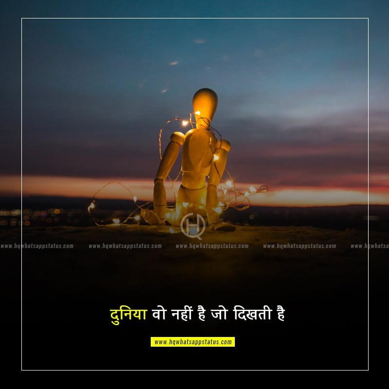 status for whatsapp in hindi one line