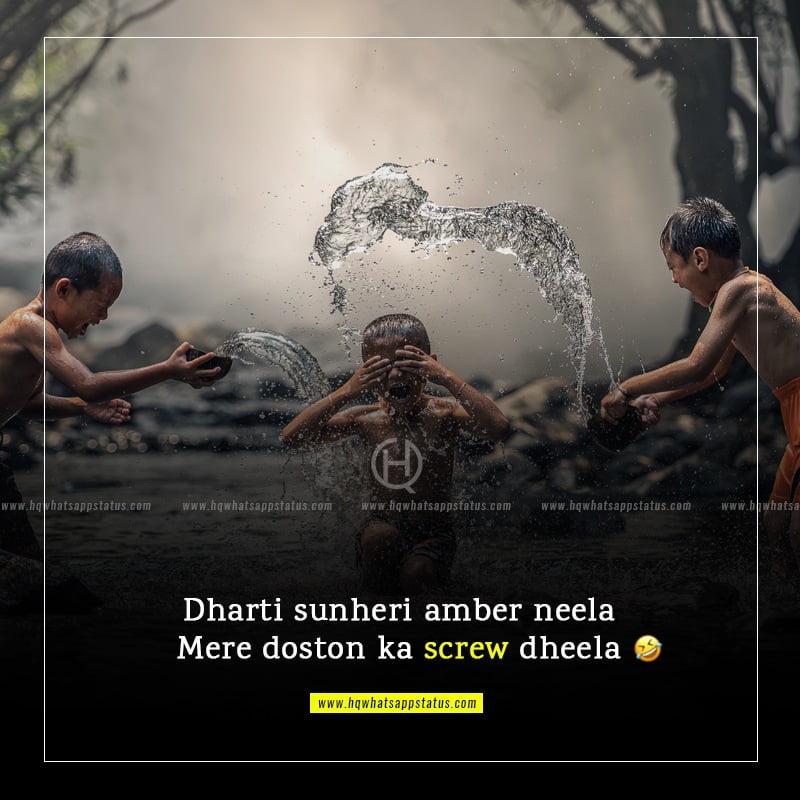 status funny in hindi