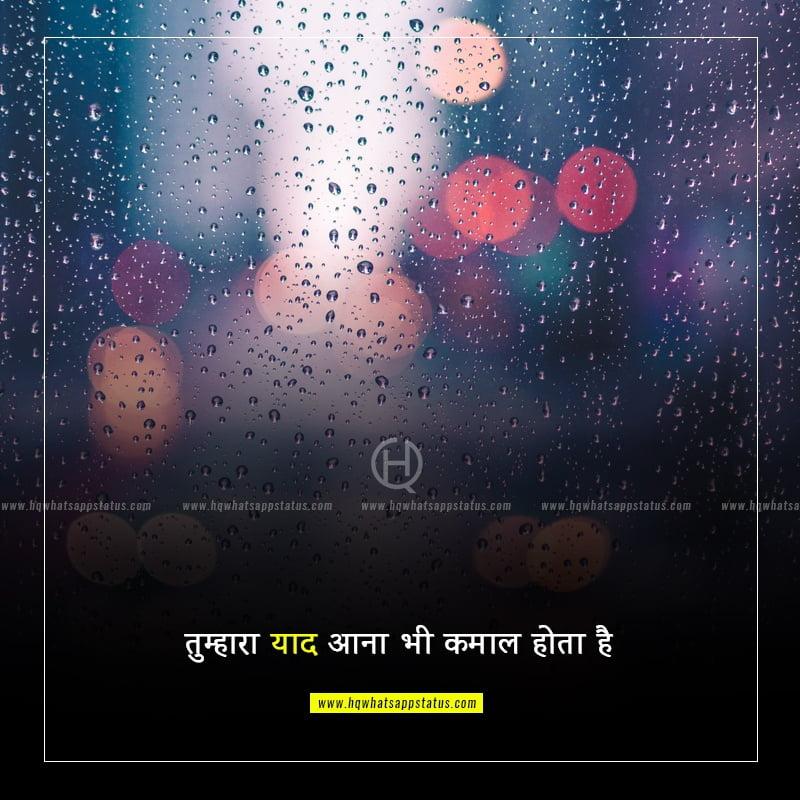 status hindi one line