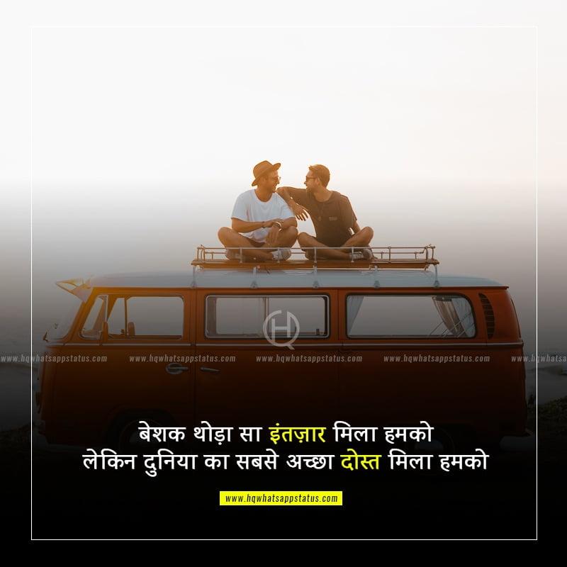 status in hindi friendship
