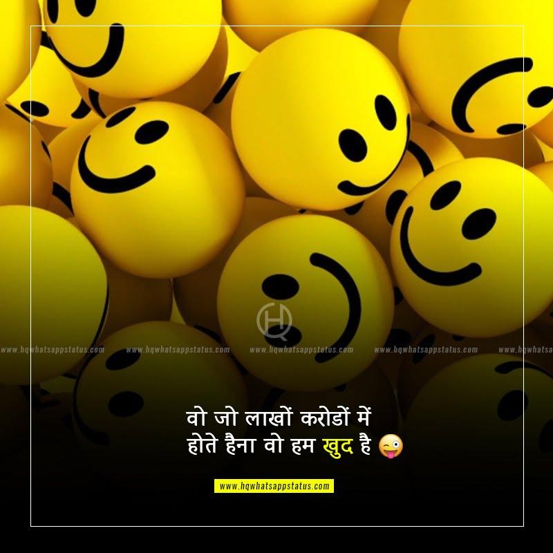 status in hindi funny attitude