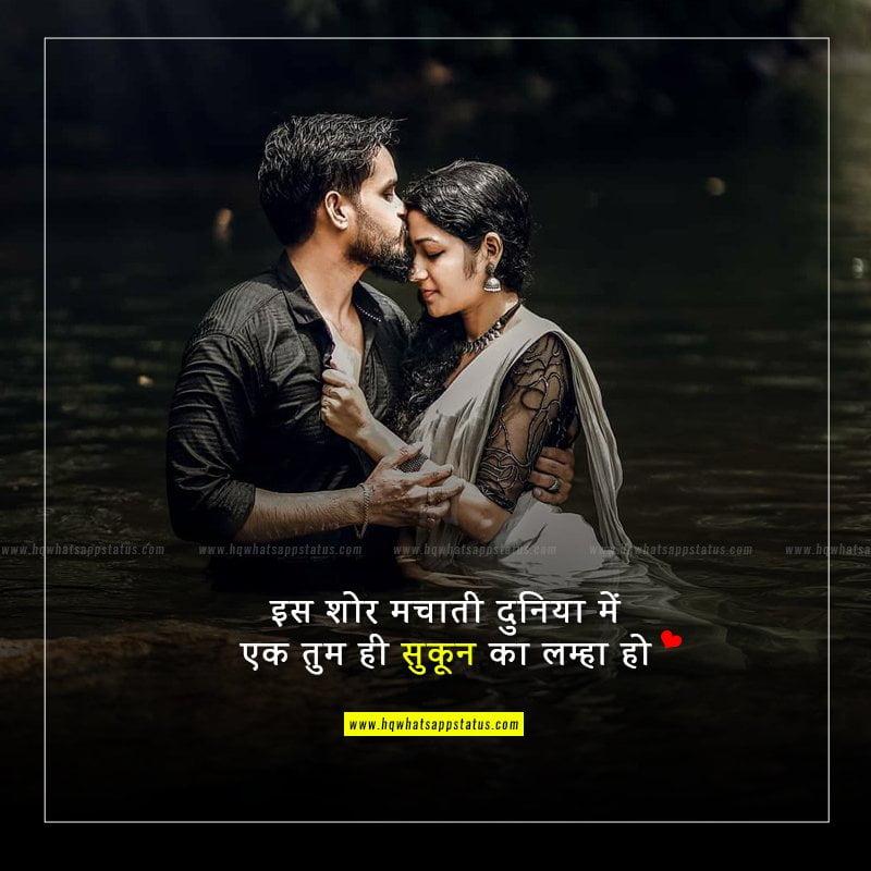 100+ True Love Status In Hindi For Girlfriend And Boyfriend