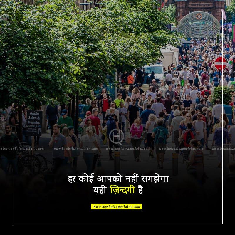 status on zindagi in hindi