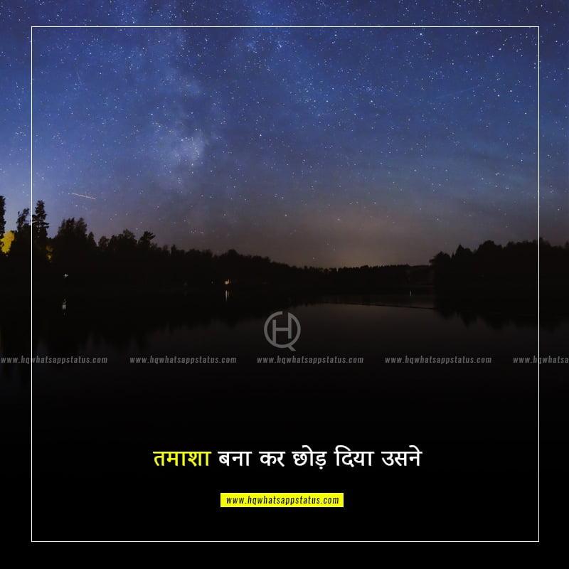 status one line in hindi