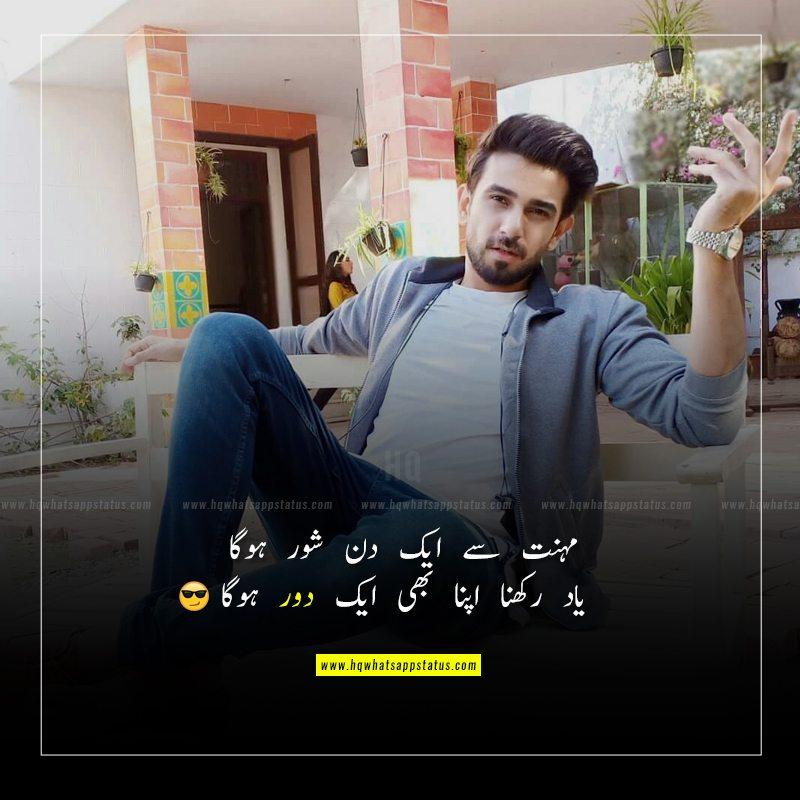 urdu attitude status