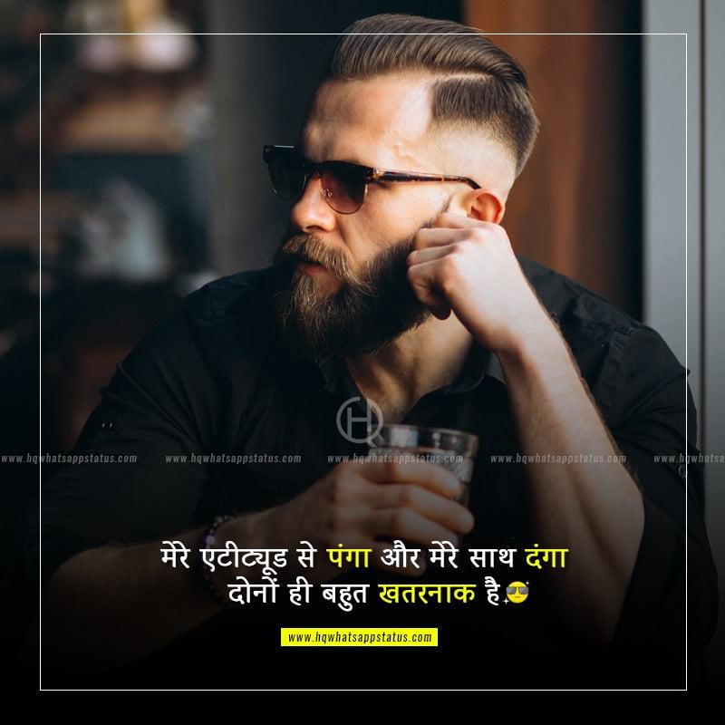 very attitude status in hindi
