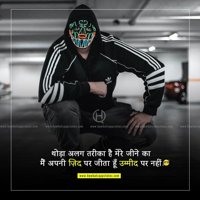 whatsapp attitude status in hindi for boys