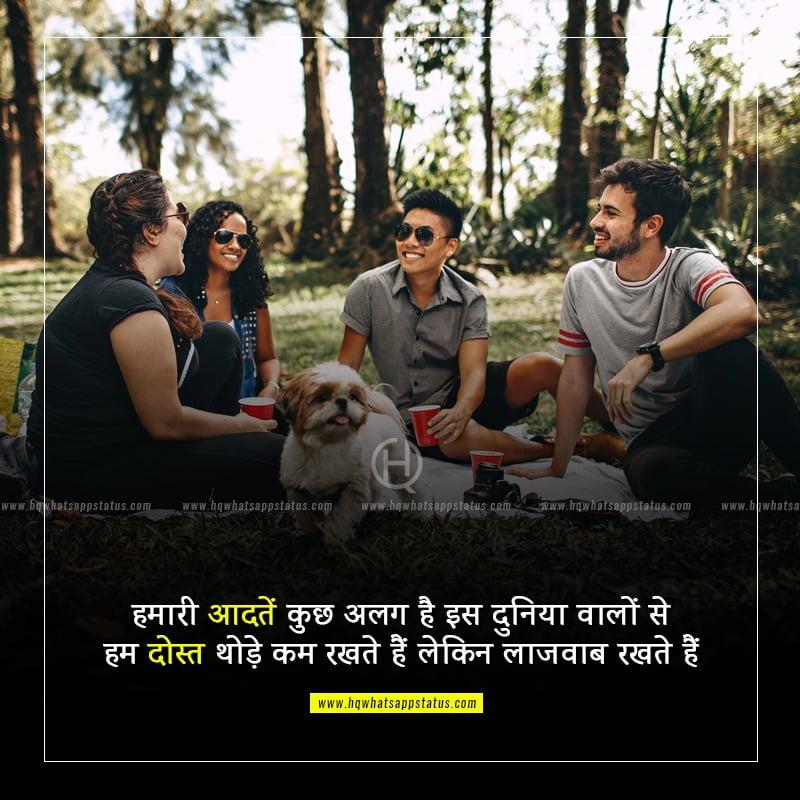 whatsapp friendship status in hindi
