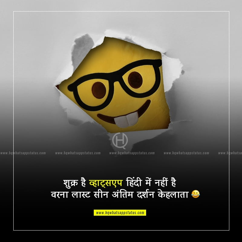 whatsapp funny status in hindi one line
