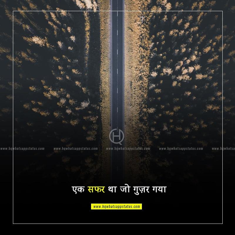 whatsapp love status in hindi one line