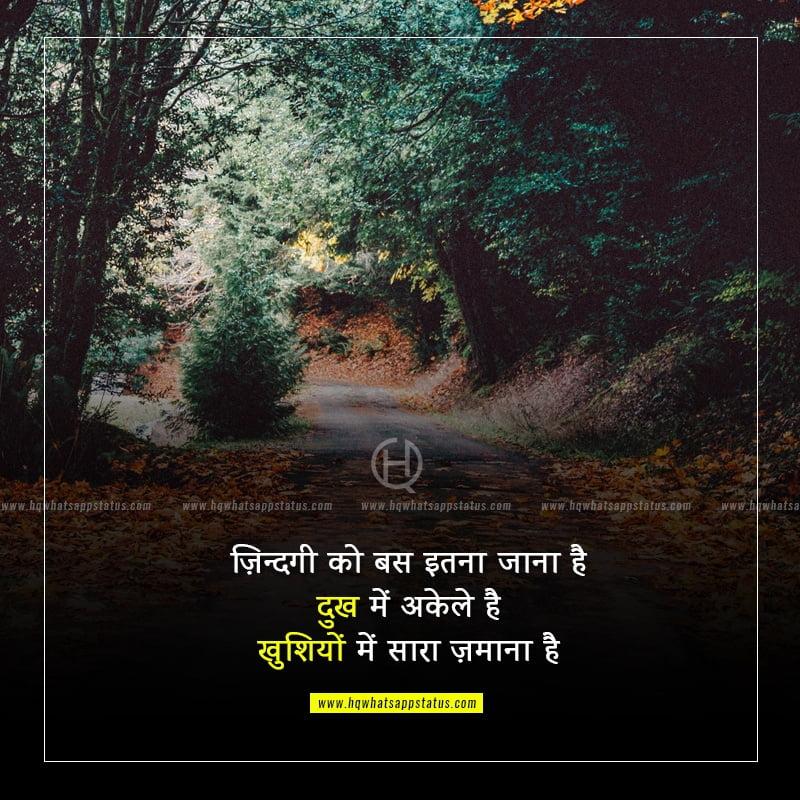 whatsapp status about life in hindi
