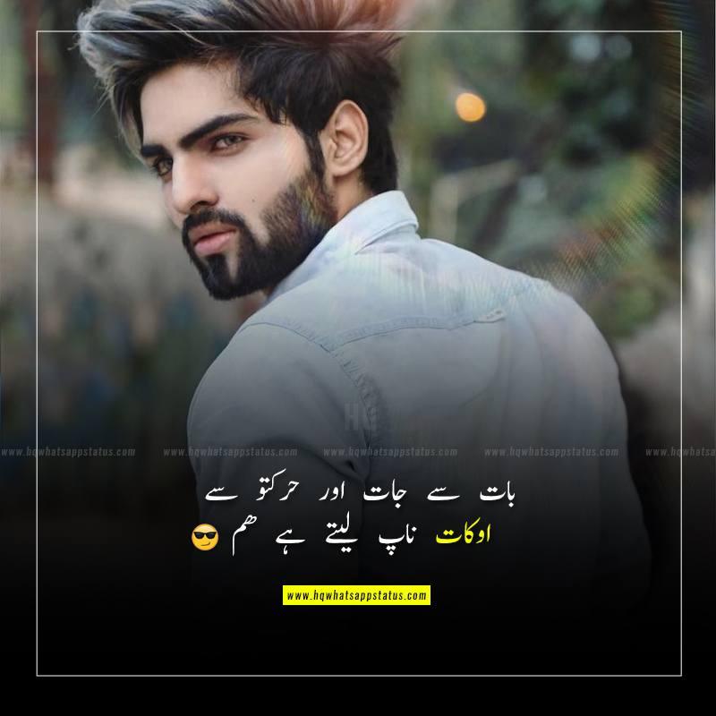 whatsapp status attitude in urdu