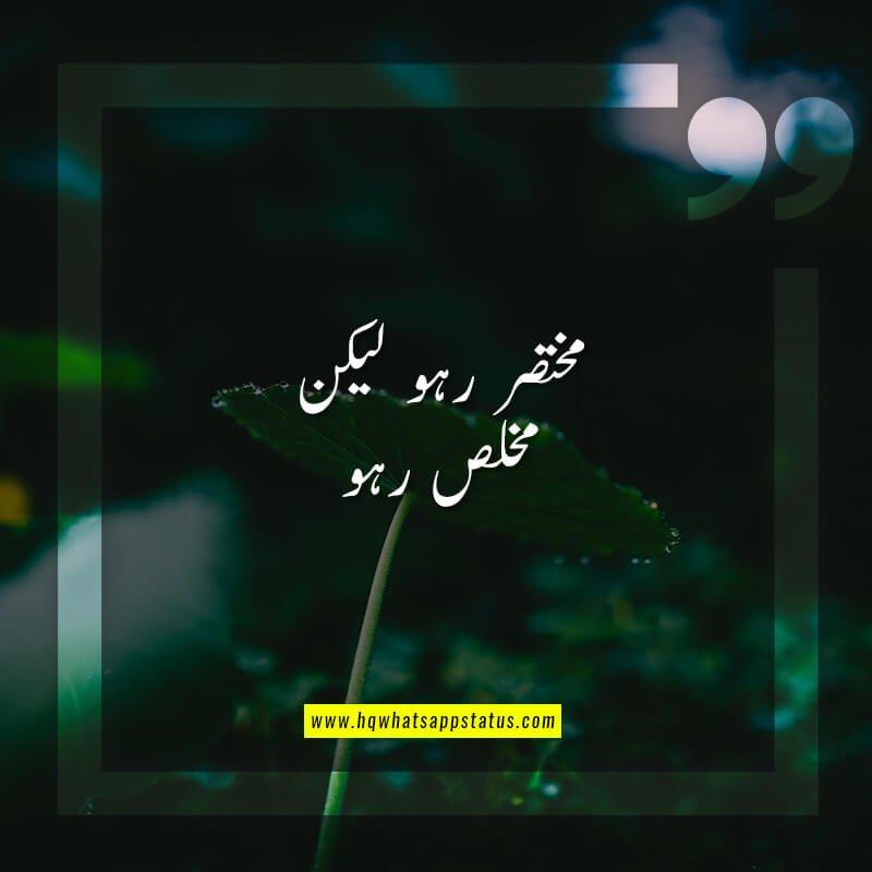Whatsapp status images in urdu