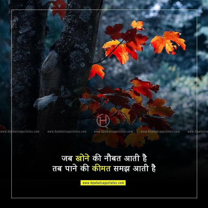 whatsapp status in hindi attitude new one line love