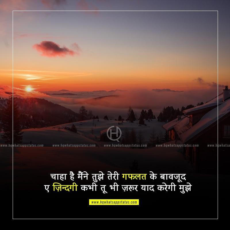 whatsapp status in hindi for life
