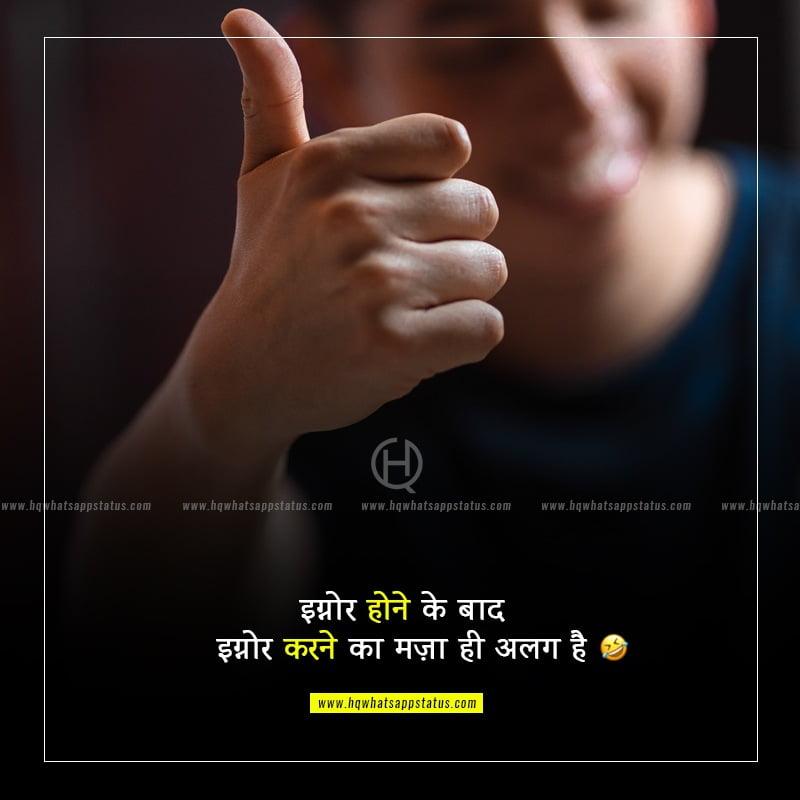 whatsapp status in hindi funny attitude life