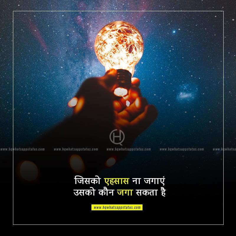 whatsapp status in hindi love one line