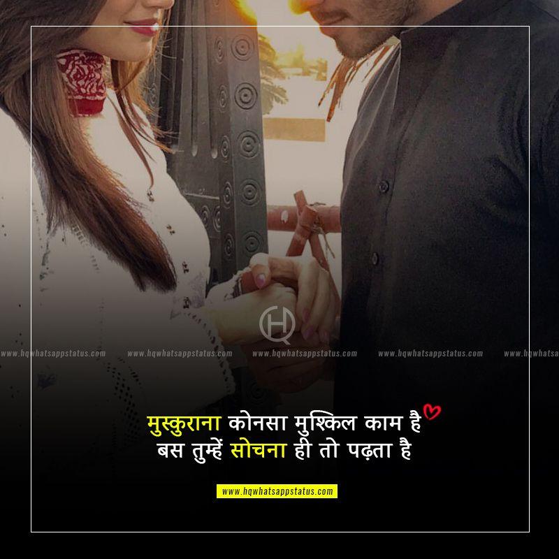 whatsapp status in hindi love shayari