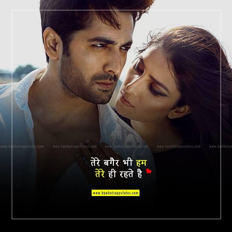whatsapp status in love hindi
