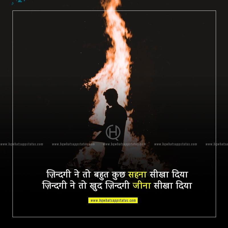 whatsapp status on life in hindi