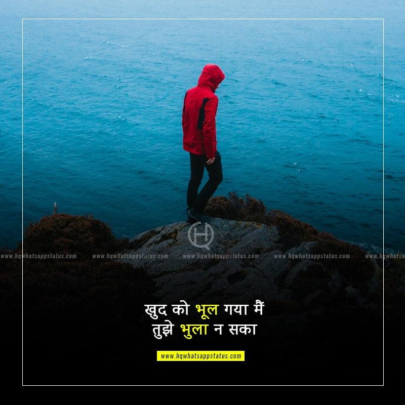 whatsapp status one line in hindi