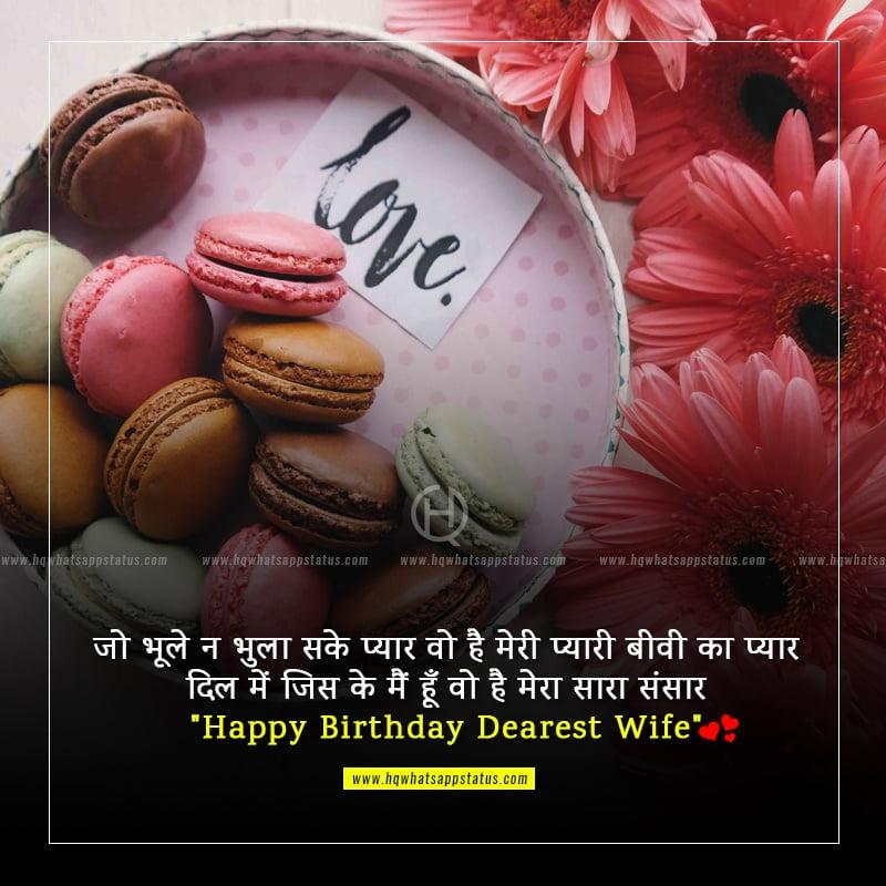 wife birthday status in hindi