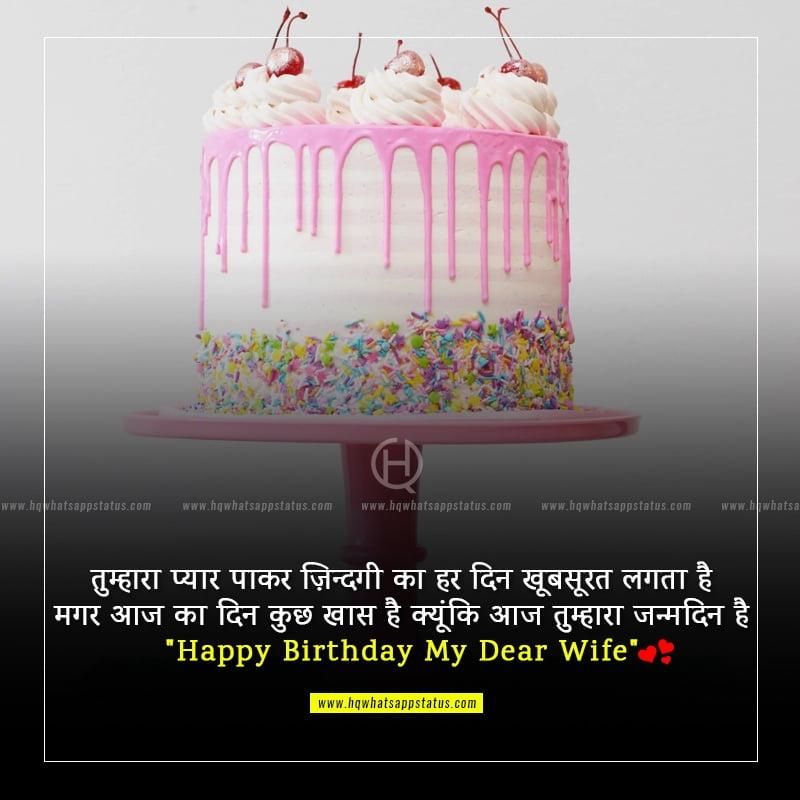 wife birthday whatsapp status