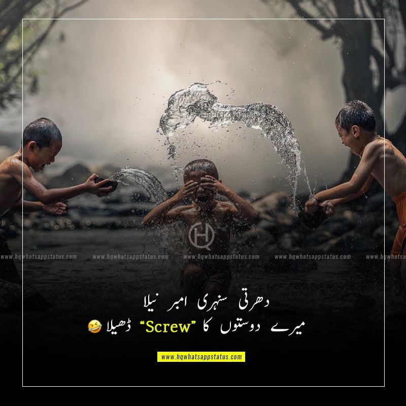 best friend quotes in urdu funny