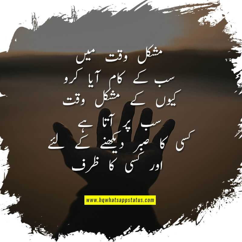 Best quotes about life in urdu