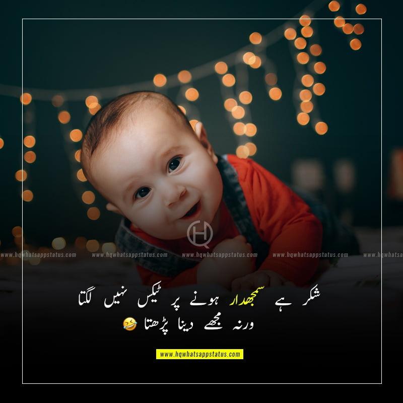 funny attitude quotes in urdu