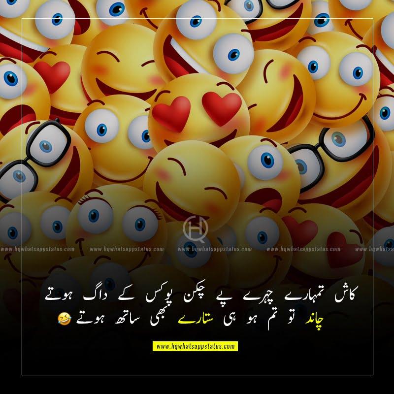 funny fb posts in urdu