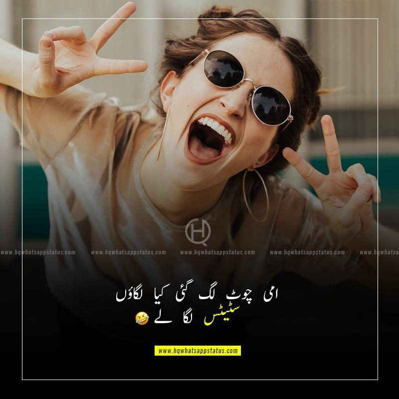 funny girls quotes in urdu