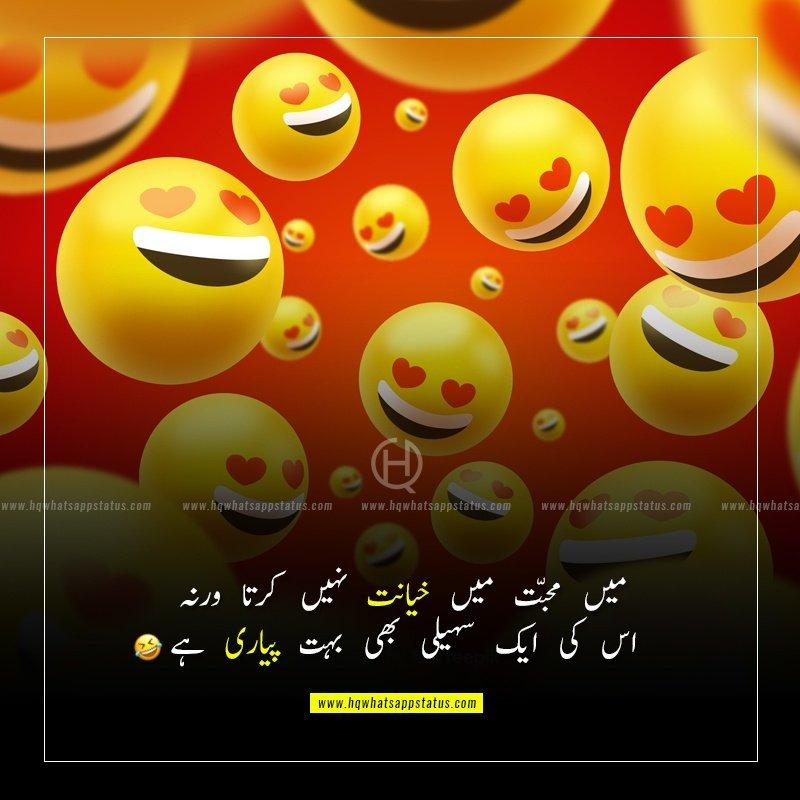 funny jokes in urdu 2019