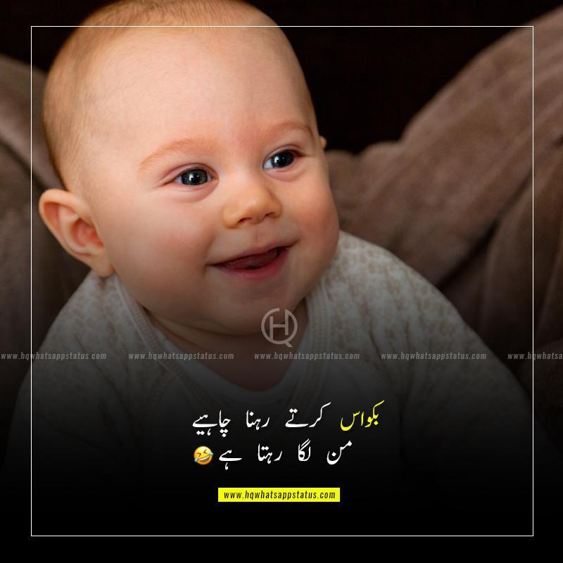 funny jokes in urdu for friends