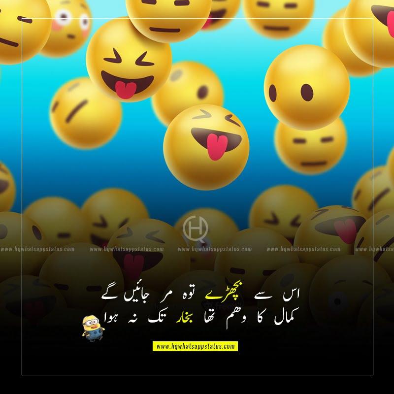 funny jokes in urdu for students