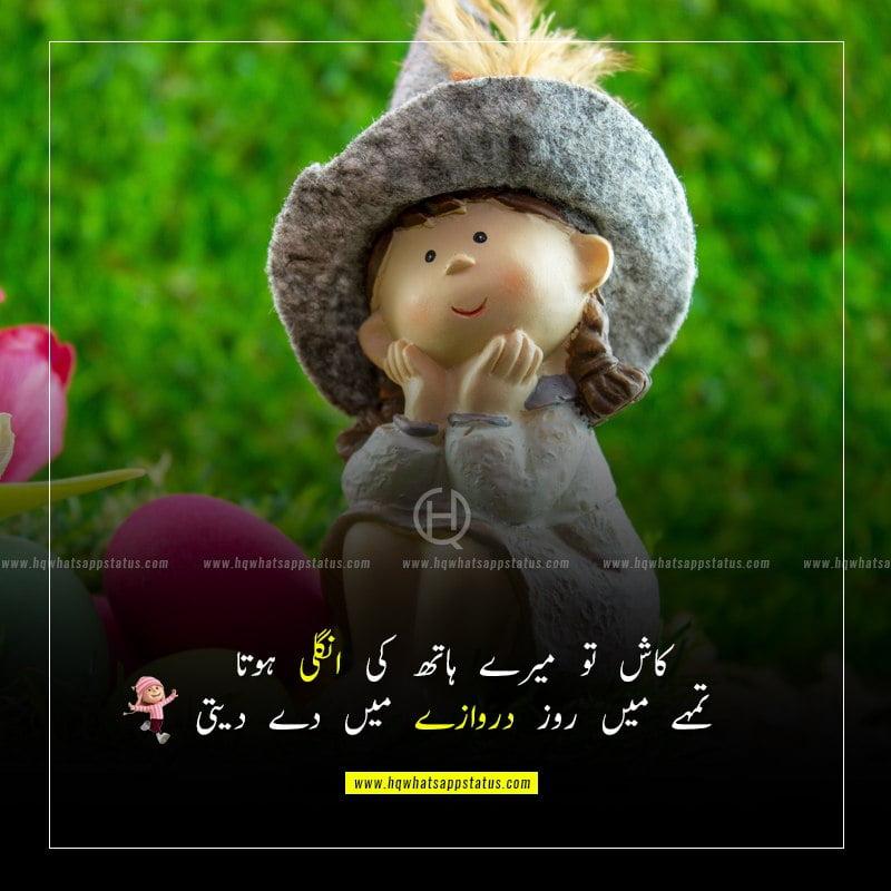 funny pics for fb in urdu